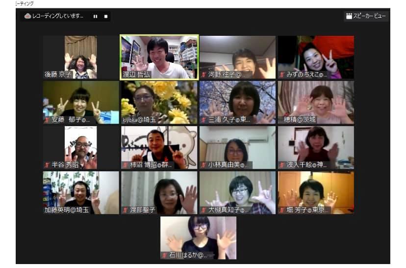 zoomを使った【きらめきスキルアップ勉強会】を開催しました。