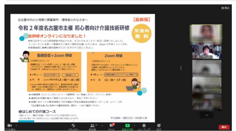 【日本福祉大学社会福祉総合研修センター】様よりご依頼いただき、名古屋市主催の初心者向け・認知症研修をしました。