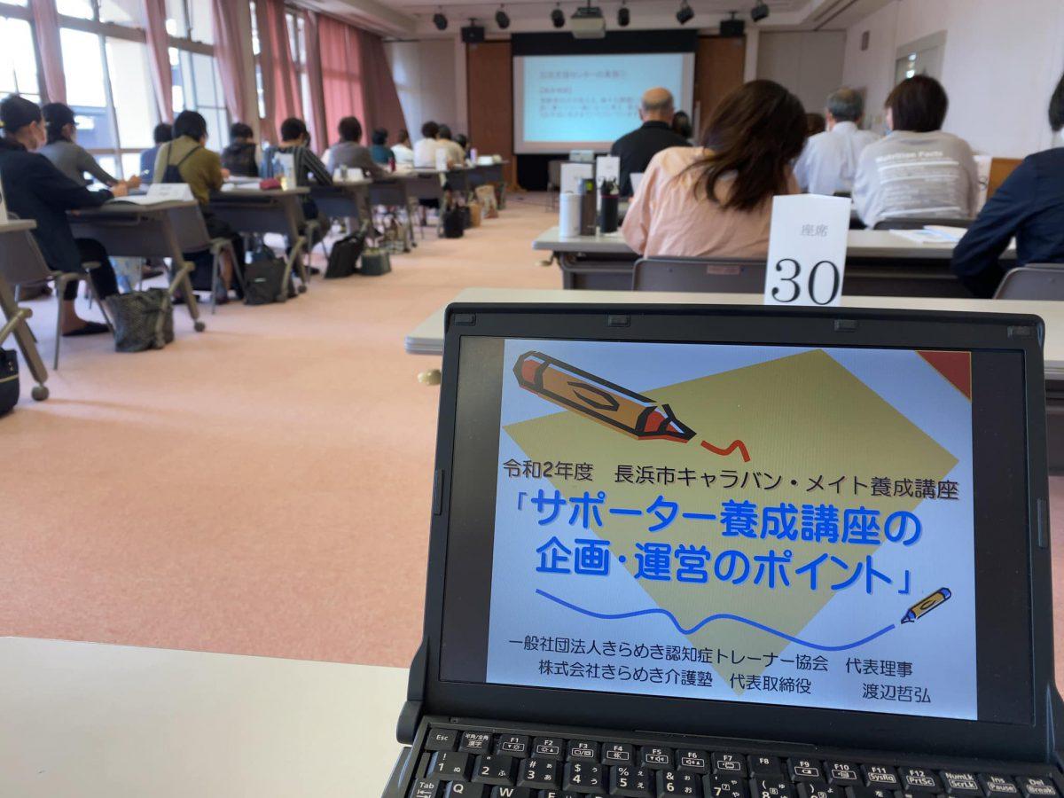 滋賀県長浜市にて【認知症キャラバンメイト養成研修】でお話をしました。