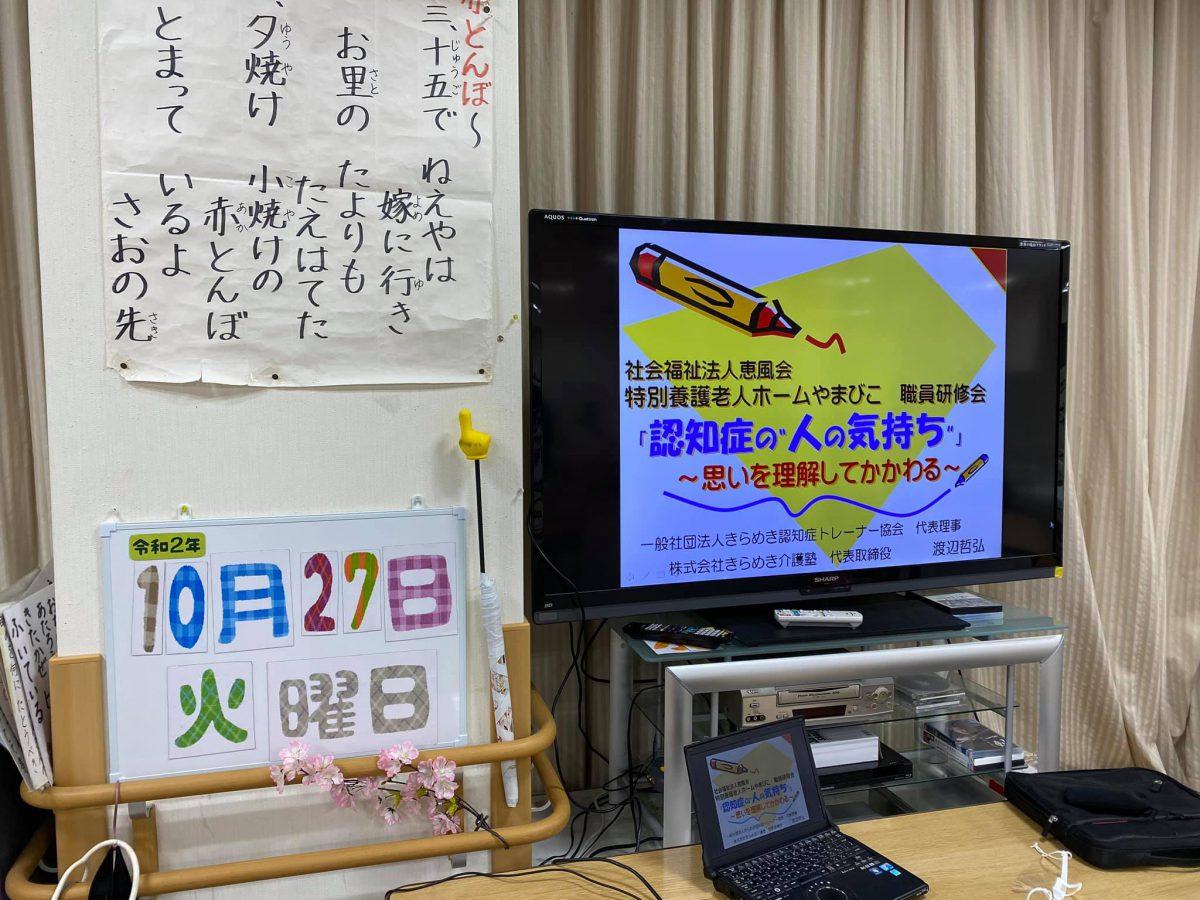 【株式会社K&Kファミリー】様よりご依頼いただき、奈良県宇陀市にある【特別養護老人ホームやまびこ】様にて認知症研修をしました。