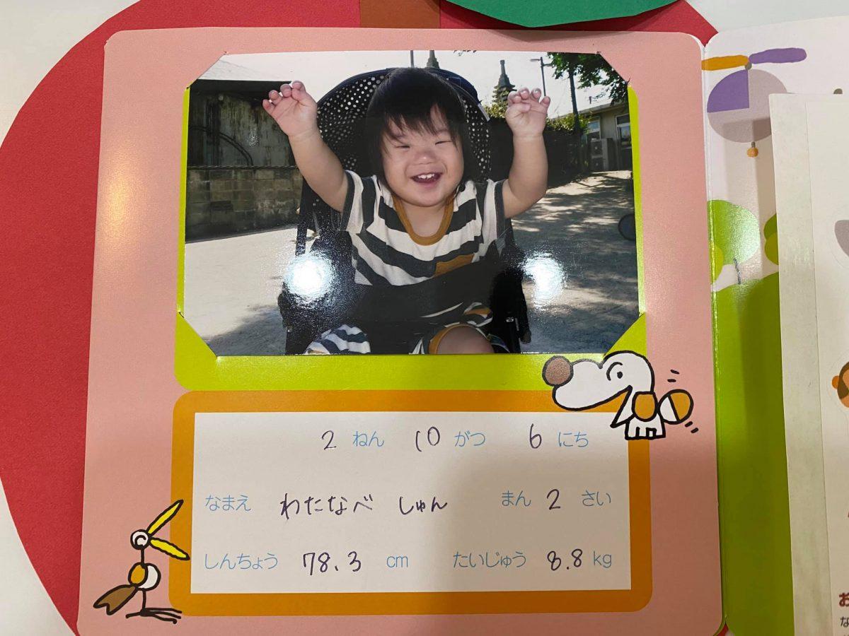 保育園から誕生日カードをいただきました。