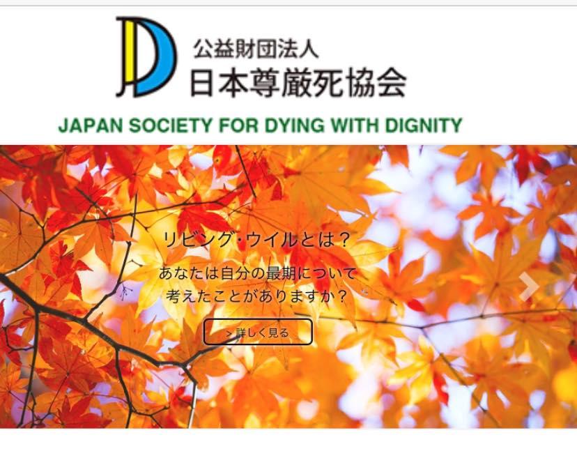 【日本尊厳死協会 関東甲信越支部】様よりご依頼いただき、オンラインで認知症のお話をしました。