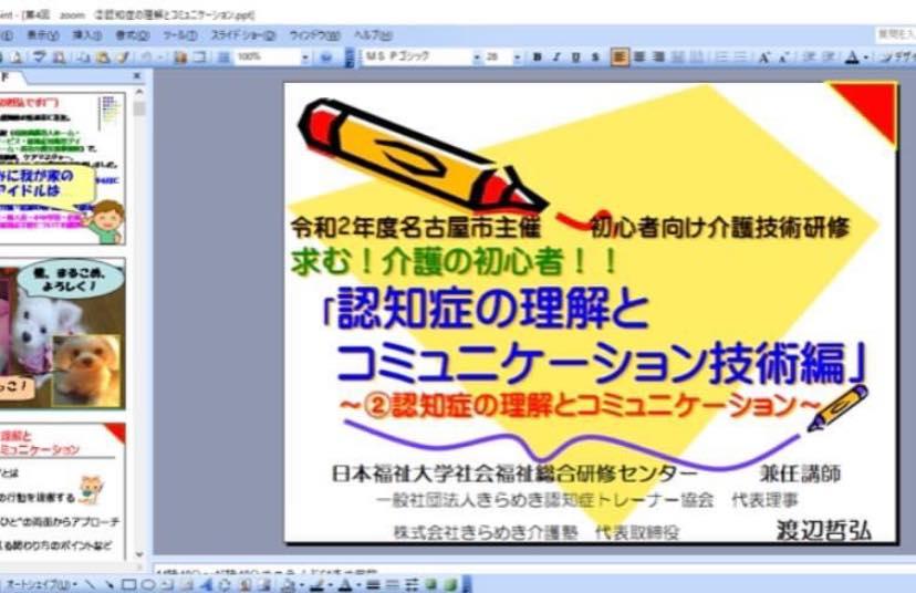【日本福祉大学社会福祉総合研修センター】様よりご依頼いただき、名古屋市主催の初心者向け・認知症研修をオンラインで実施しました。